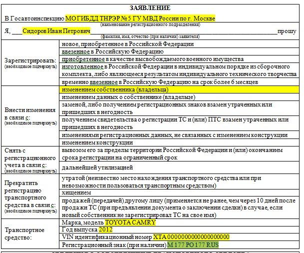 Заявление на 1 сентября по коллективному договору - 06c21